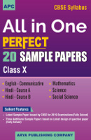 All in One Perfect 20 Sample Papers- X