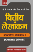Viteya Lekhankan B.Com. I Semester I, (Hindi) (K.U.) (Set of 2 Vol.)