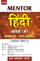 APC Mentor Hindi Course 'A' CBSE Pathyakram ( Prashnottar Shelly) Class- IX (Hindi)